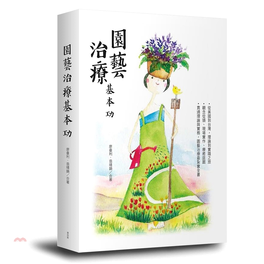 《麥浩斯出版》園藝治療基本功[75折]