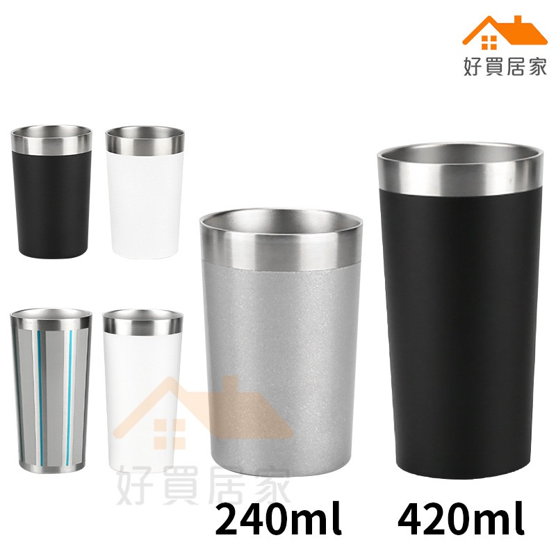 不鏽鋼隔熱杯 240ml 420ml【好買居家】咖啡杯 保冷杯 保溫杯 保冰杯 隨行杯 輕巧杯 不鏽鋼杯 水杯