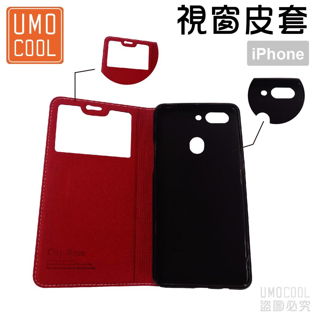 視窗皮套 iPhone皮套 適用Iphone X Iphone7 Iphone8 Iphone6 優膜庫
