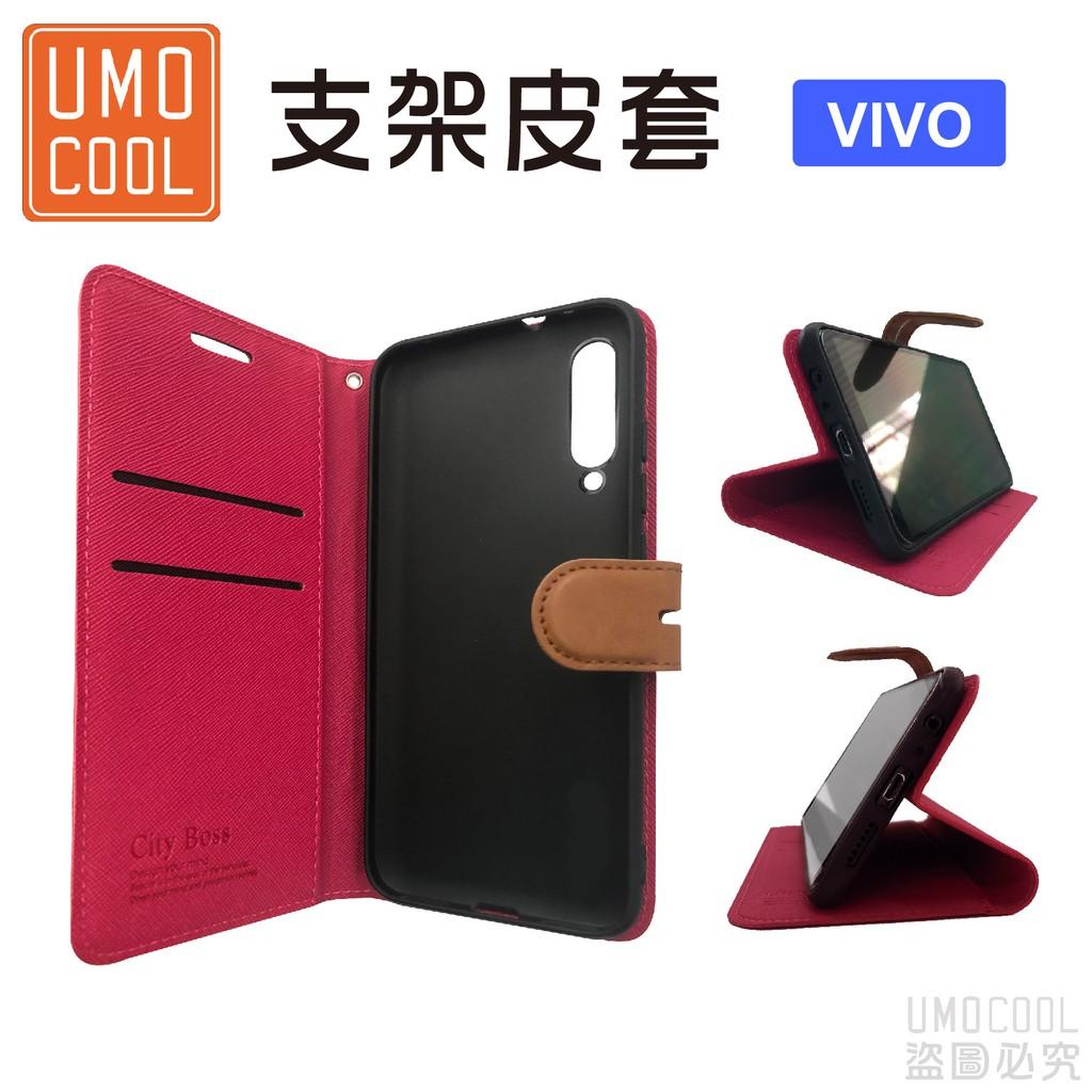 支架皮套 VIVO皮套 適用X50e Y17 Y12 X60 Pro Y20s 磁力扣合 防滑設計 精準開模 優膜庫