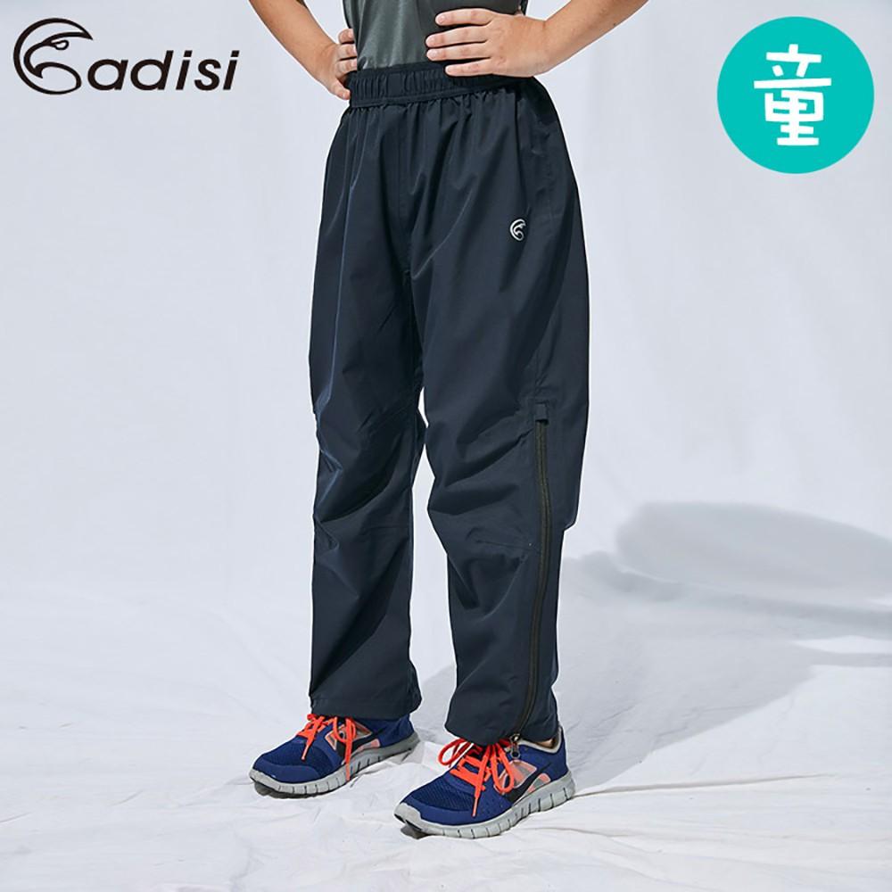 ADISI 2.5-Layer兒童防水透氣雨褲 AP1911023 (120-150)