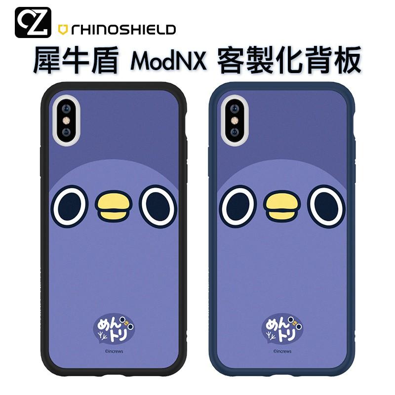 犀牛盾 懶得鳥你 Mod NX 客製化透明背板 i11 Pro ixs max ixr i8i7 SE 2代 挖係懶得鳥