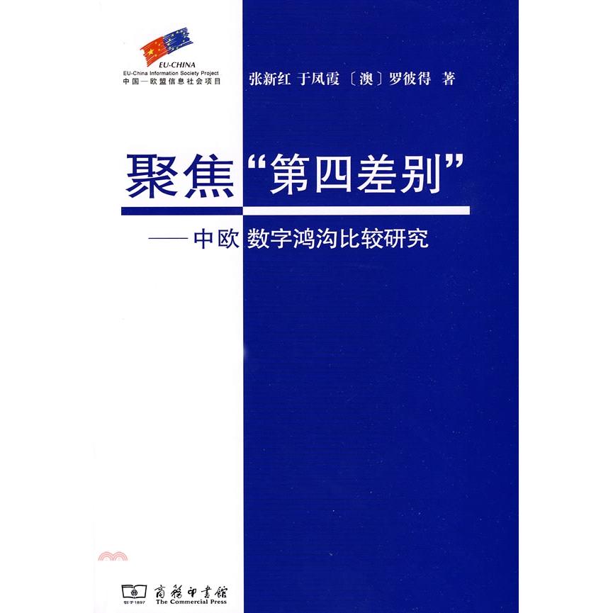 """聚焦""""第四差別"""":中歐數字鴻溝比較研究(簡體書)[5折]"""