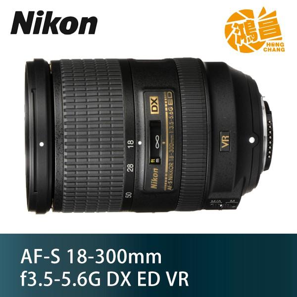 Nikon AF-S 18-300mm f3.5-5.6G DX ED VR 18-300 公司貨【鴻昌】