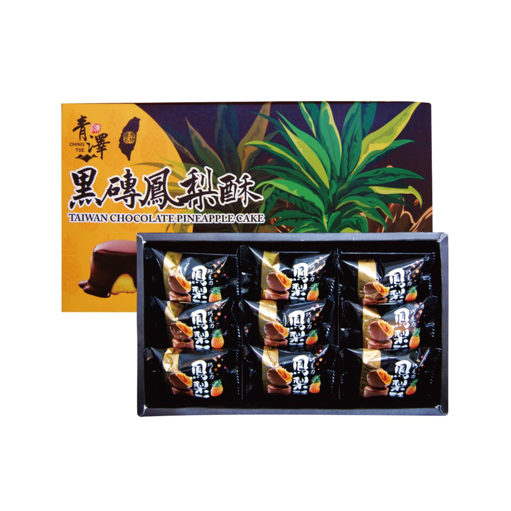 青澤 黑磚鳳梨酥 每盒9入裝 180g 附提袋