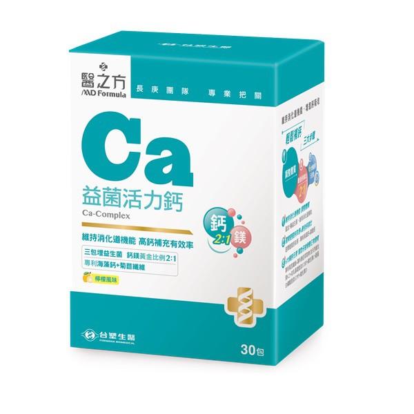 台塑生醫益菌活力鈣複方粉末食品(30包) 【康是美】