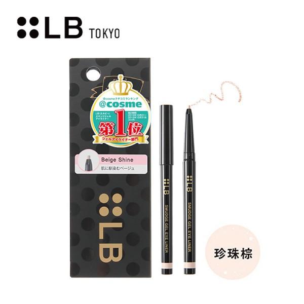 LB鮮奶油超防水眼影眼線膠筆珍珠棕0.1g【康是美】