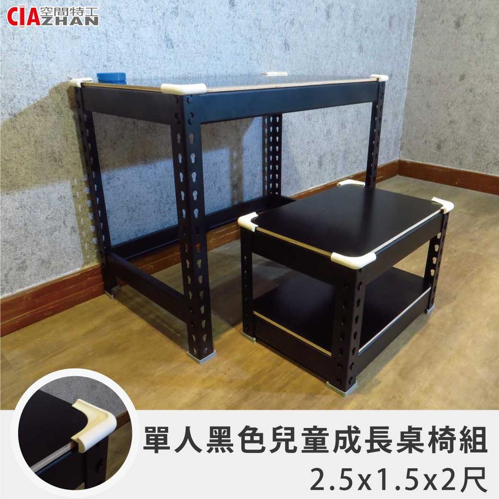 【空間特工】單人黑色兒童桌椅組 2.5x1.5x2尺 邊桌 學習桌椅 書桌 免螺絲角鋼 CFB25150