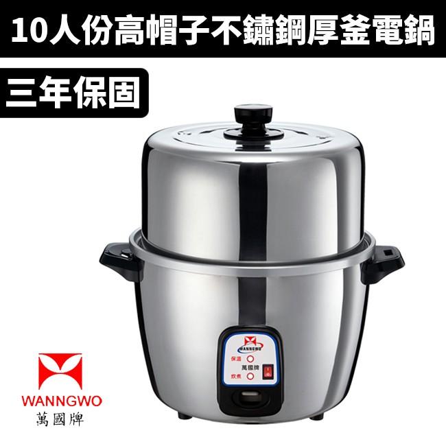 【萬國牌】10人份高帽子不鏽鋼厚釜電鍋(AQ10SL)