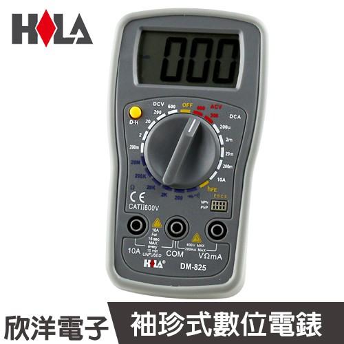 HILA 海碁國際 數字三用電錶(DM-825) 交直流電壓/電阻/二極體