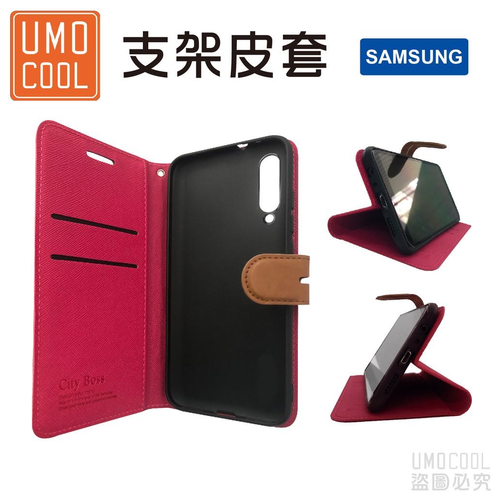 支架皮套 三星Samsung皮套 適用S21 A6+ A8 A8 Star A8(2016) A8+(2018