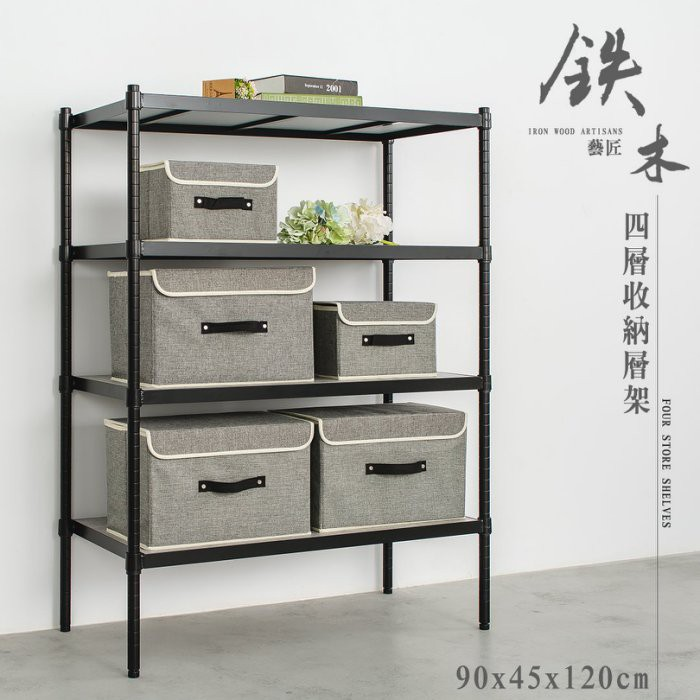 比架王 90x45x120cm四層架含木板(烤漆黑)