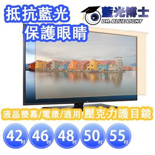 【藍光博士】電視護目鏡頂級抗藍光護目鏡藍光博士40吋 42吋 46吋 48吋 50吋 55吋 60吋 65吋