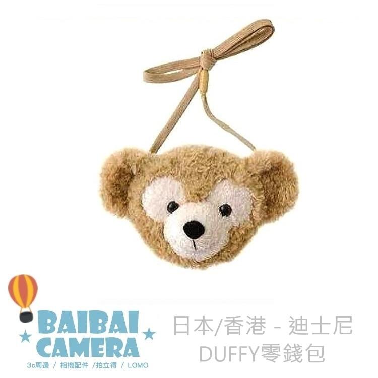 日本香港 迪士尼 Disney 正版 限量 Duffy 達菲熊 零錢包