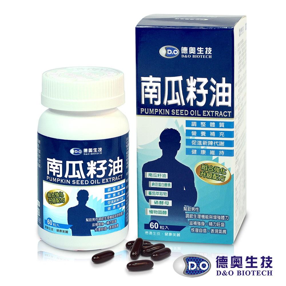 【德奧 】即期品出清 南瓜籽油複合膠囊(60粒/瓶)(保存期限2021.02.20)