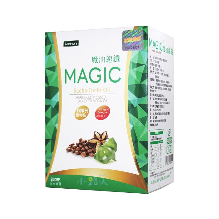 【iVENOR】MAGIC魔油速纖-印加果油液態軟膠囊 (90粒/盒)