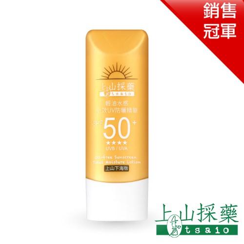 【tsaio上山採藥】輕油水感全效UV防曬精華SPF50++++_上山下海版(50ml)