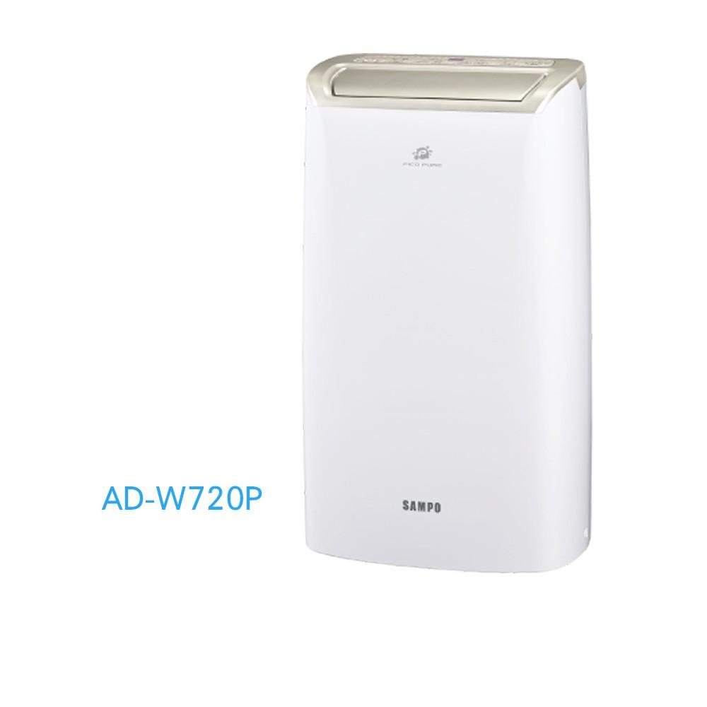 【聲寶SAMPO】10.5公升PICO PURE空氣清淨除濕機 AD-W720P(1級能效~可申請貨物稅900)