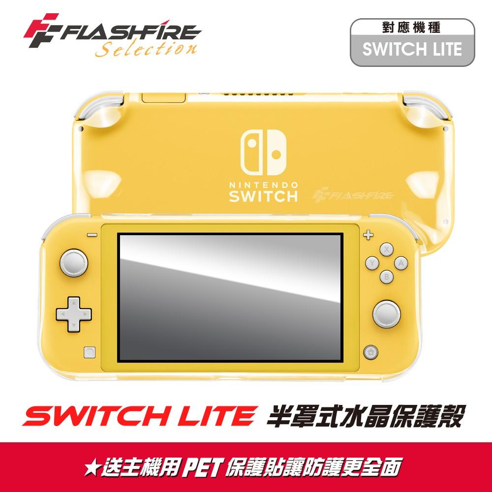 [再送保貼] Switch Lite 半罩式水晶保護殼 保護