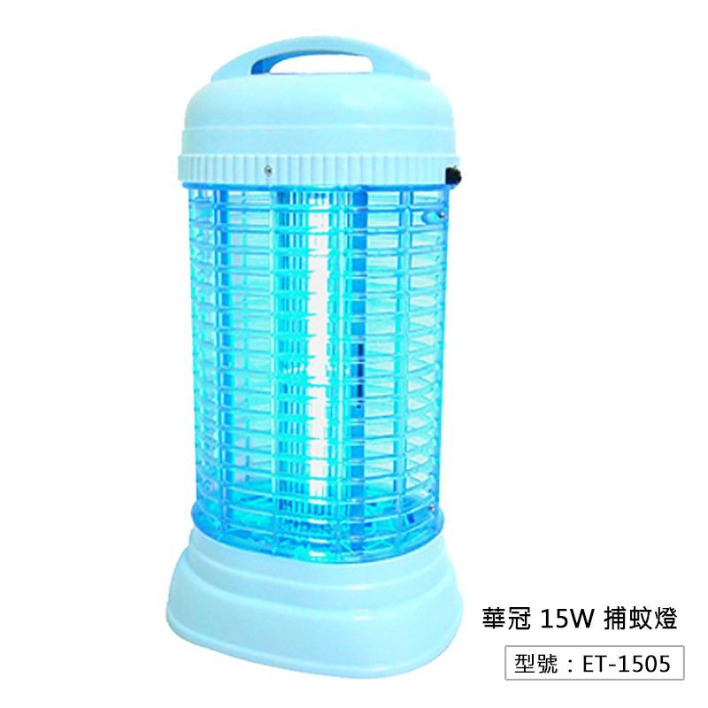 【華冠】15W捕蚊燈 ET-1505