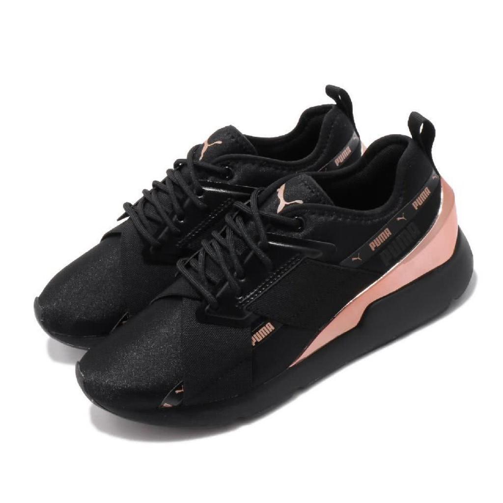 Puma Muse X-2 女 玫瑰金 黑 運動鞋 休閒鞋 慢跑鞋 緩運 慢跑 瑜珈 休閒 套襪式 37083801