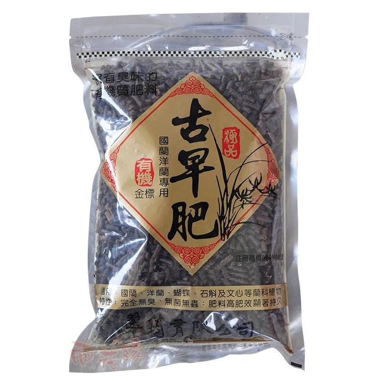 翠筠 古早肥(金標) 國蘭洋蘭專用 - 650g(有機肥料)