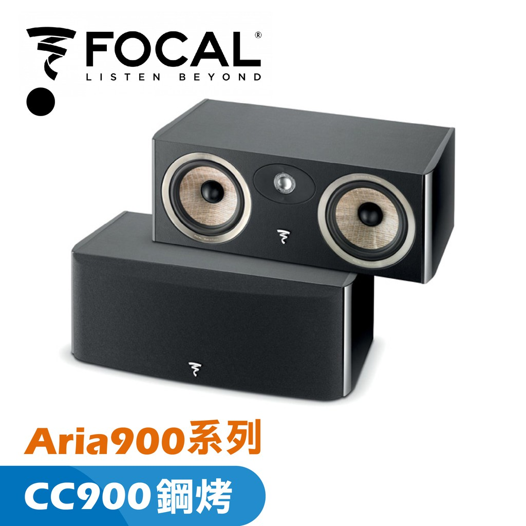 FOCAL Aria900系列 CC900 3色