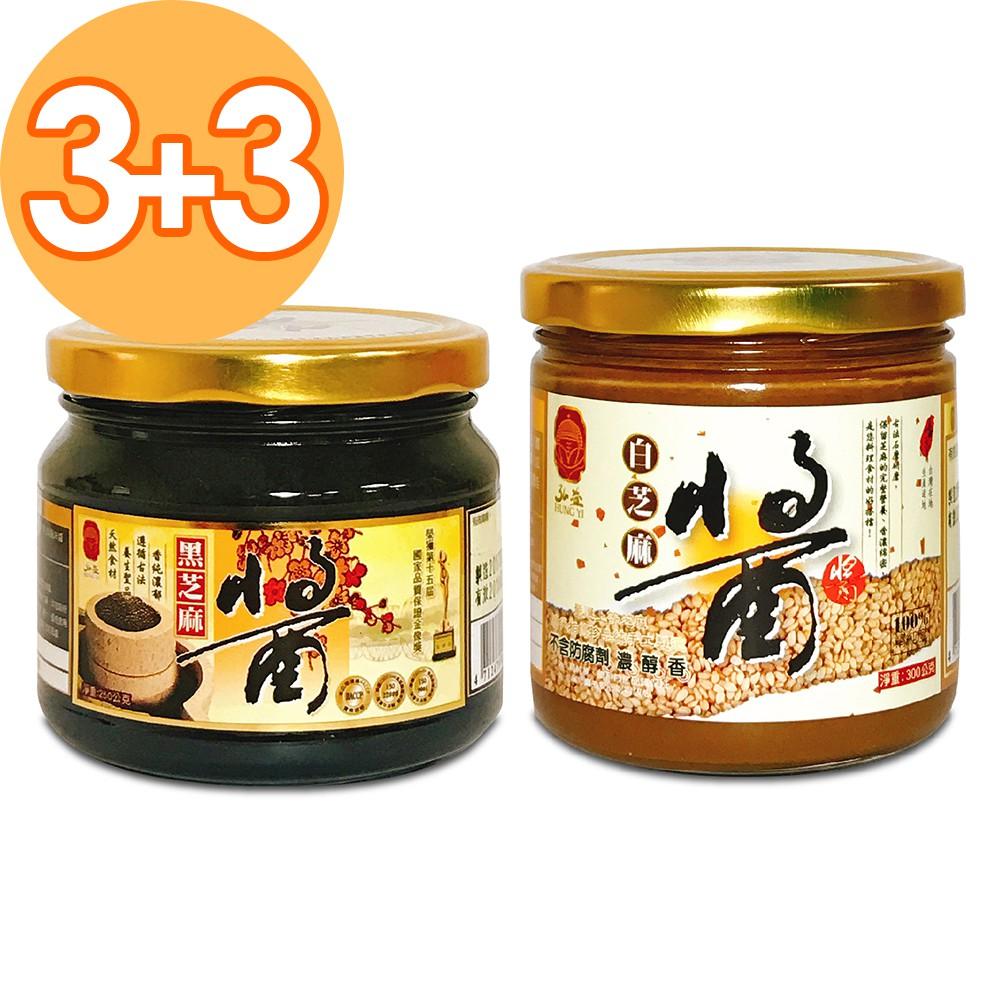 【弘益】芝麻醬黑白配6入(純黑芝麻醬250g*3+純白芝麻醬300g*3)