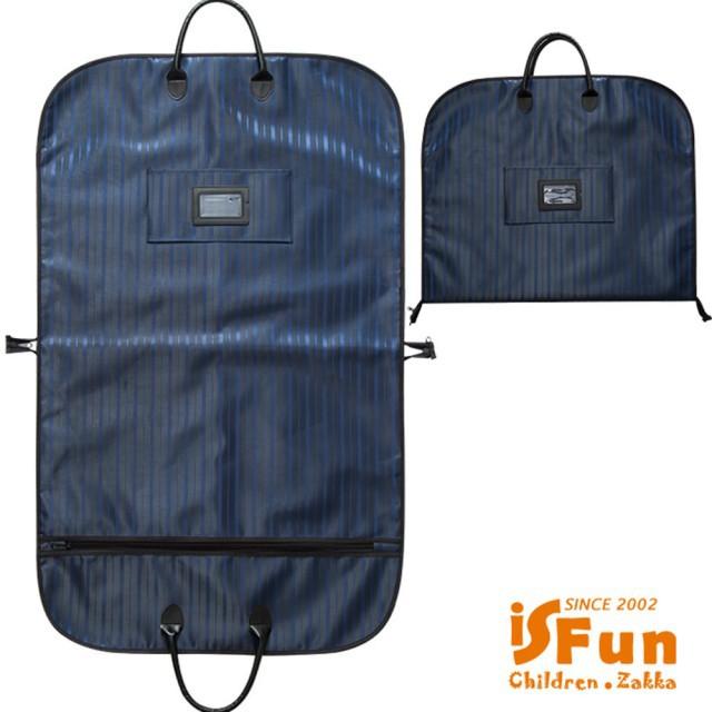 【iSPurple】都會男士 西裝襯衫防塵袋箱杆包-深藍色