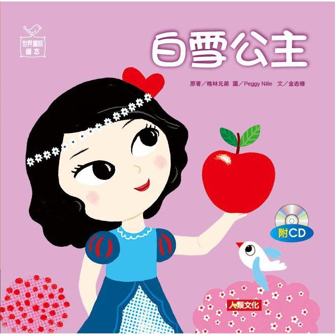 人類 世界童話繪本:白雪公主(附CD) 9789864139286 【童書繪本】
