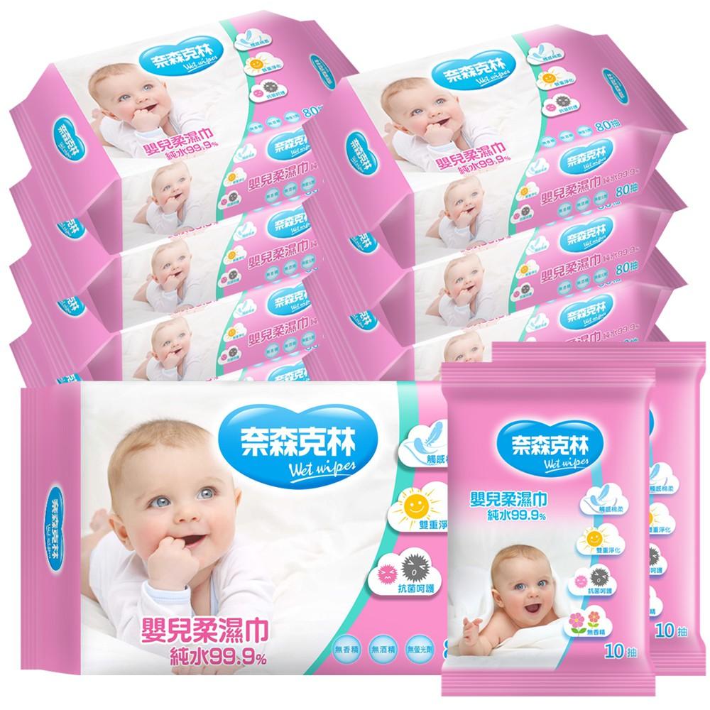 奈森克林 嬰兒超純水柔濕巾超值組780抽-兩組可選 99.9純水 居家款攜帶款一次購足