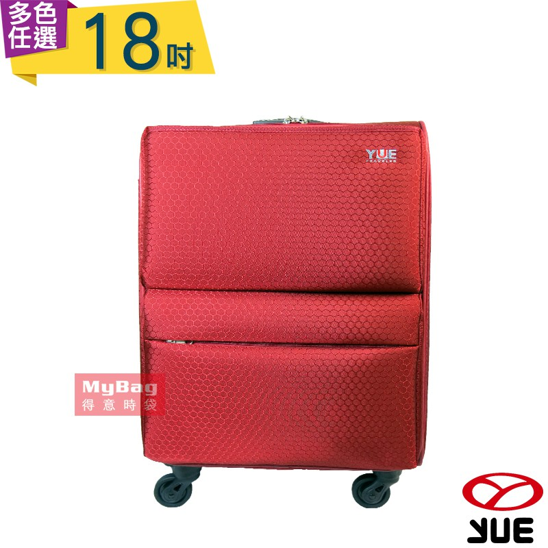 YUE 行李箱 蜂巢格系列 18吋 輕量 防潑水 蜂巢拉桿布箱 登機箱 YU-7218 得意時袋