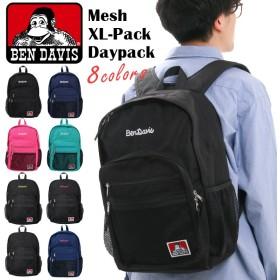 バックパック リュック BEN DAVIS ベンデイビス リュックサック デイパック バッグ Mesh XL Pack 大容量 バックパック メンズ レディース 男女兼用 通学 通勤 高校 大学 20