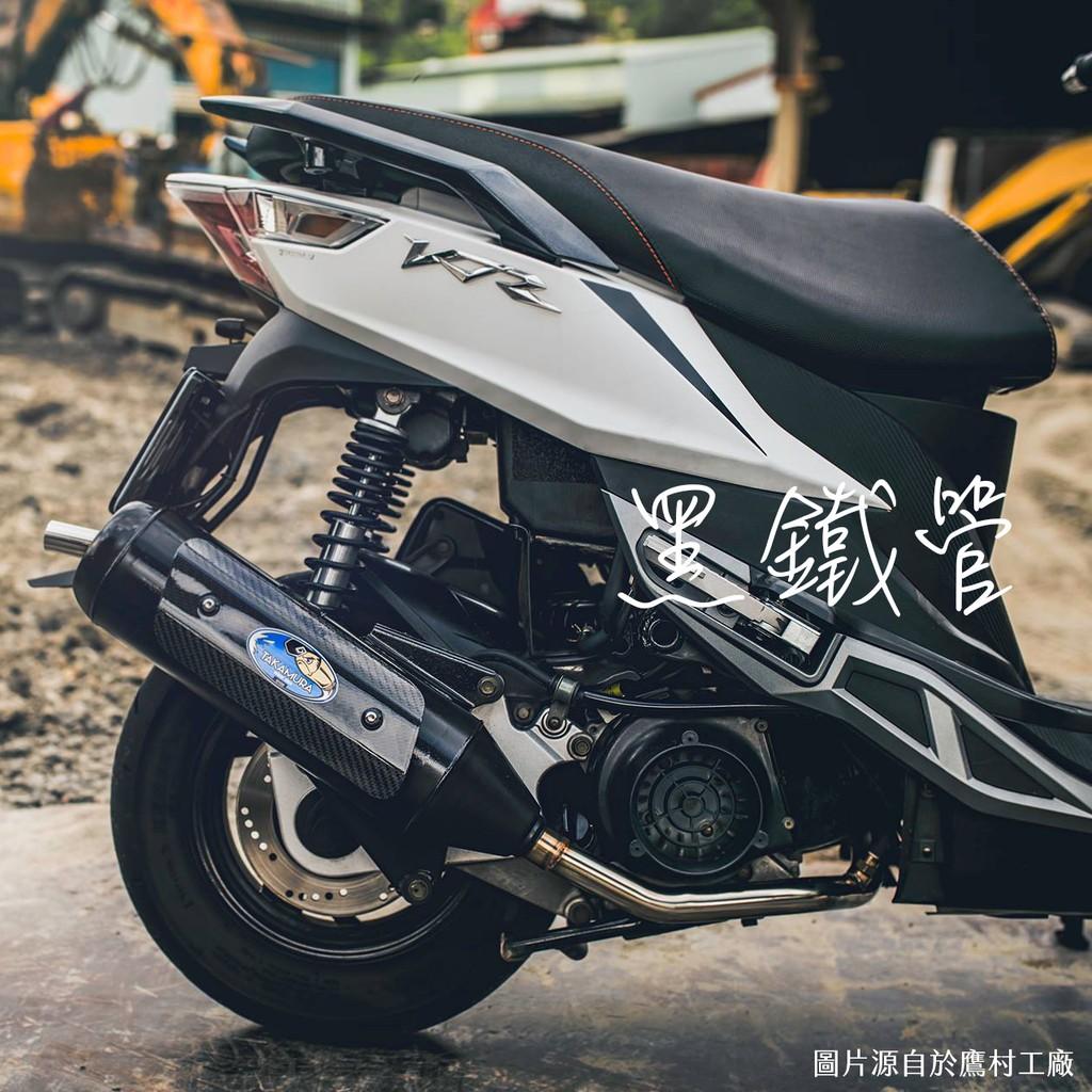 TAKAMURA 鷹村工廠 黑鐵管 下繞式 排氣管 黑鋁合金護蓋 JETS SR / 六代戰 / DRG / N MAX