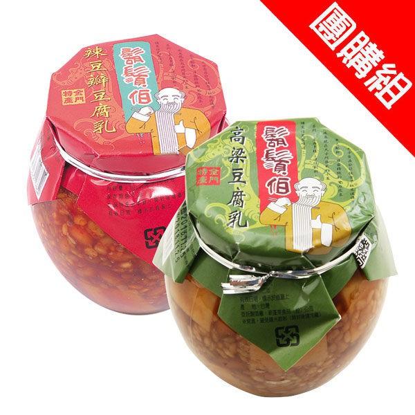 [免運團購價]金門大方鬍鬚伯豆腐乳(高梁/辣豆瓣)X10瓶