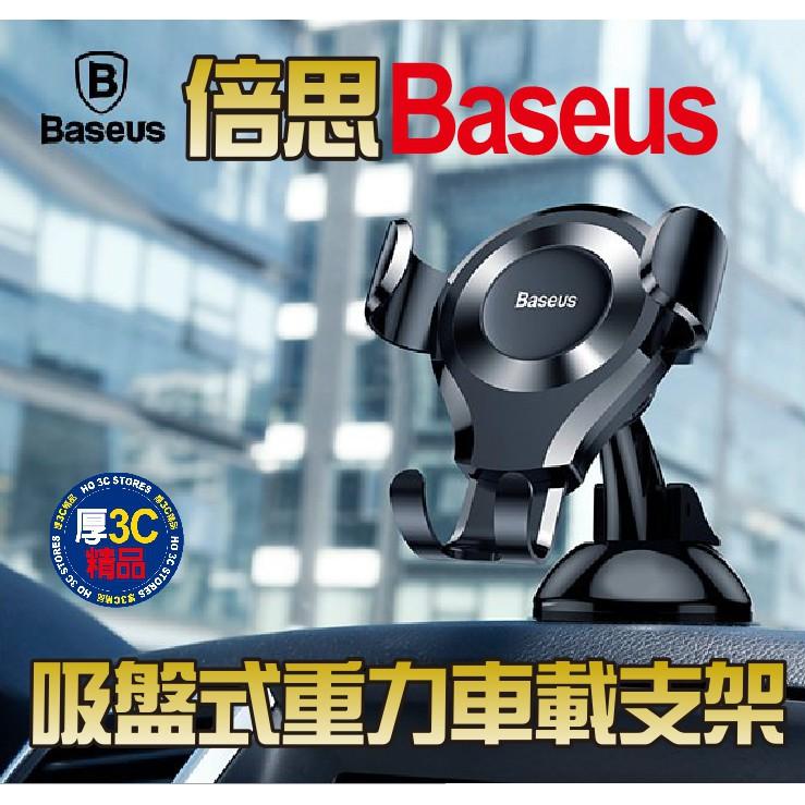 倍思Baseus吸盤式重力車載支架 手機架 可重複使用 吸盤 重力 新年禮物 摸彩