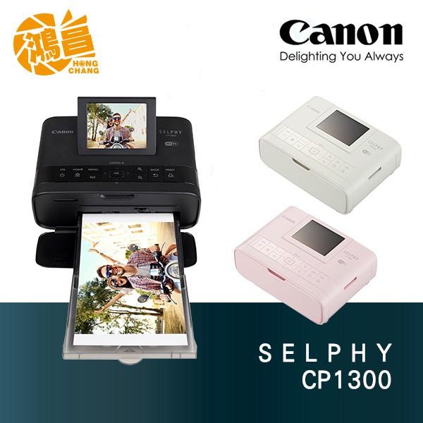 Canon SELPHY CP1300 輕巧印相機 熱昇華 熱感印表機 公司貨【鴻昌】