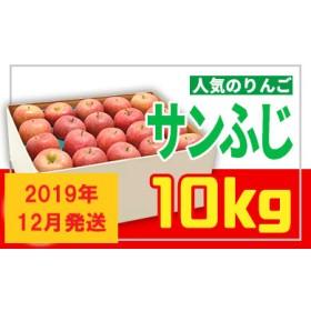 フルーツ王国山形☆サンふじりんご☆10kg秀品