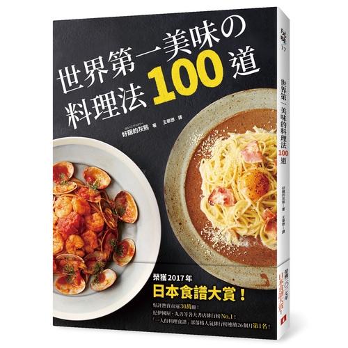 世界第一美味的料理法100道(榮獲2017年日本食譜大賞-超省錢超簡單最少3個步驟最快1分鐘就可以完成100%不會失敗)