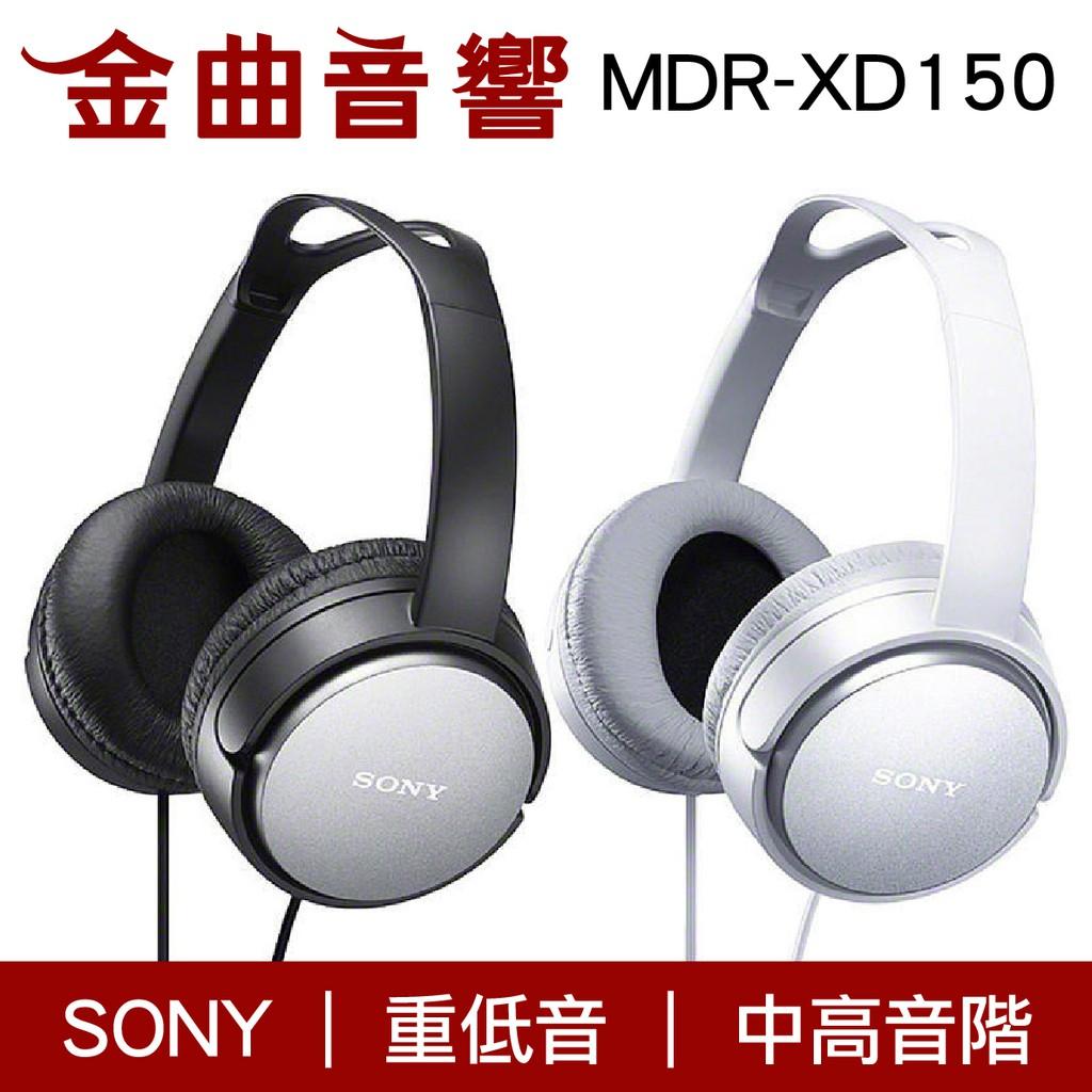 SONY MDR-XD150 兩色可選 立體聲耳罩式耳機 | 金曲音響