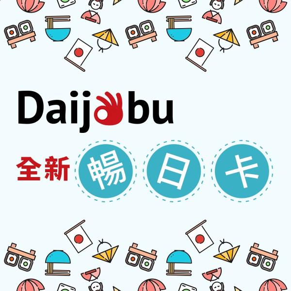 Daijobu 暢日卡 | 最火速的遊日上網體驗▲市場獨家,日本三大電信商(Docomo/Softbank/AU)資源共享訊號更綿密▲無限上網吃到飽,隨時連網不斷線▲原生資源最優質,路由更短不延遲▲隨