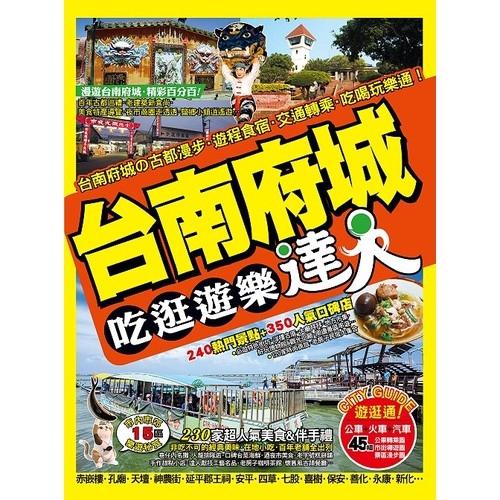 是台灣近代史的發祥地,赤嵌樓、台南孔廟、延平郡王祠、安平古堡等史蹟,與夜色迷人的神農街、劍獅藏身的安平古聚落,處處皆是見證台灣開發史的必訪聖地。除了踏訪為數眾多的古蹟名�h外,享譽海內外的府城小吃也是