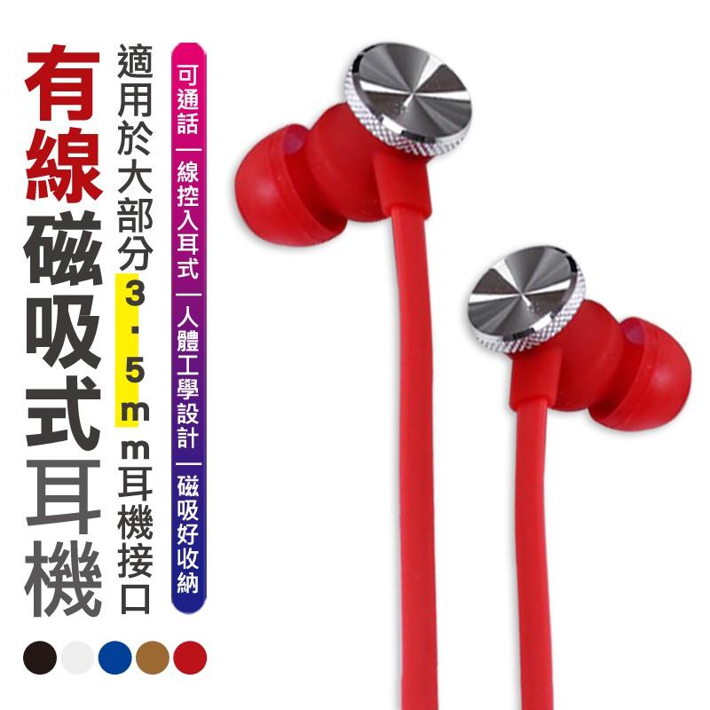耳機 線控有線 磁吸耳機 盒裝 台灣公司附發票 重低音 耳機 防汗水運動 耳塞式耳機 耳麥 贈品禮品禮物 URS