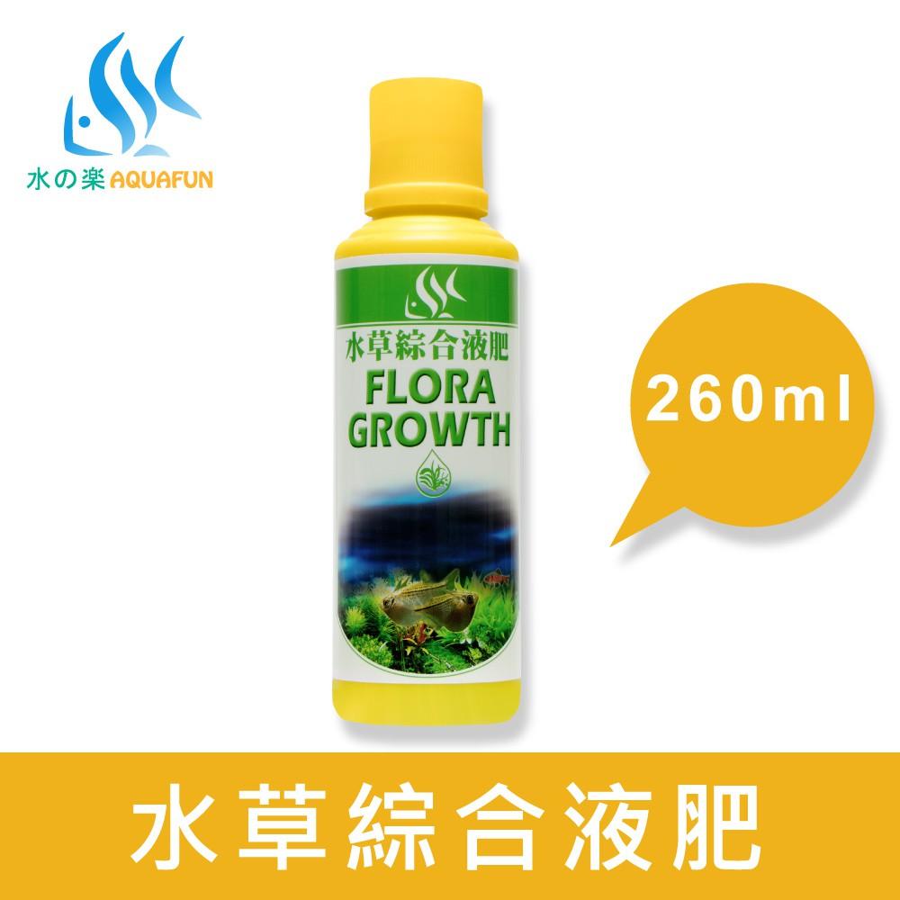 【水之樂】 水草綜合液肥 260cc