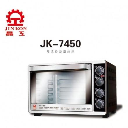晶工 JK-7450 雙溫控旋風烤箱 45L