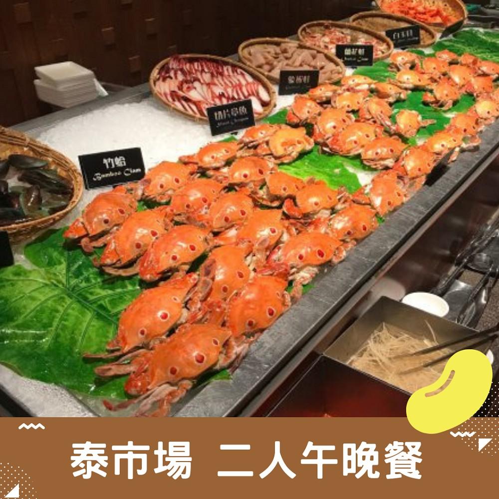 【泰市場】平日雙人午餐 晚餐 [台北] [晚餐假日可加價] [福豆]