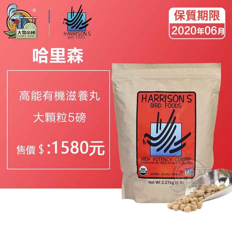 產品名稱:哈里森高能有機滋養丸 品 牌:美國哈里森/Harrison's 包裝方式:重封袋包裝 適用鳥種:中大型鸚鵡 產品規格:5磅/2.27kg歡迎來到哈里森鳥食品 在20世紀70年代,格雷格·哈里