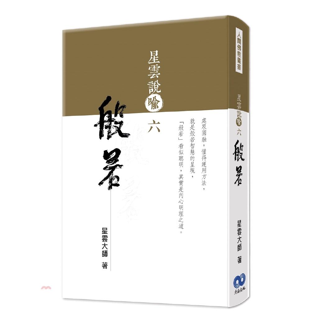 《香海文化》星雲說喻六:般若(軟精)[9折]