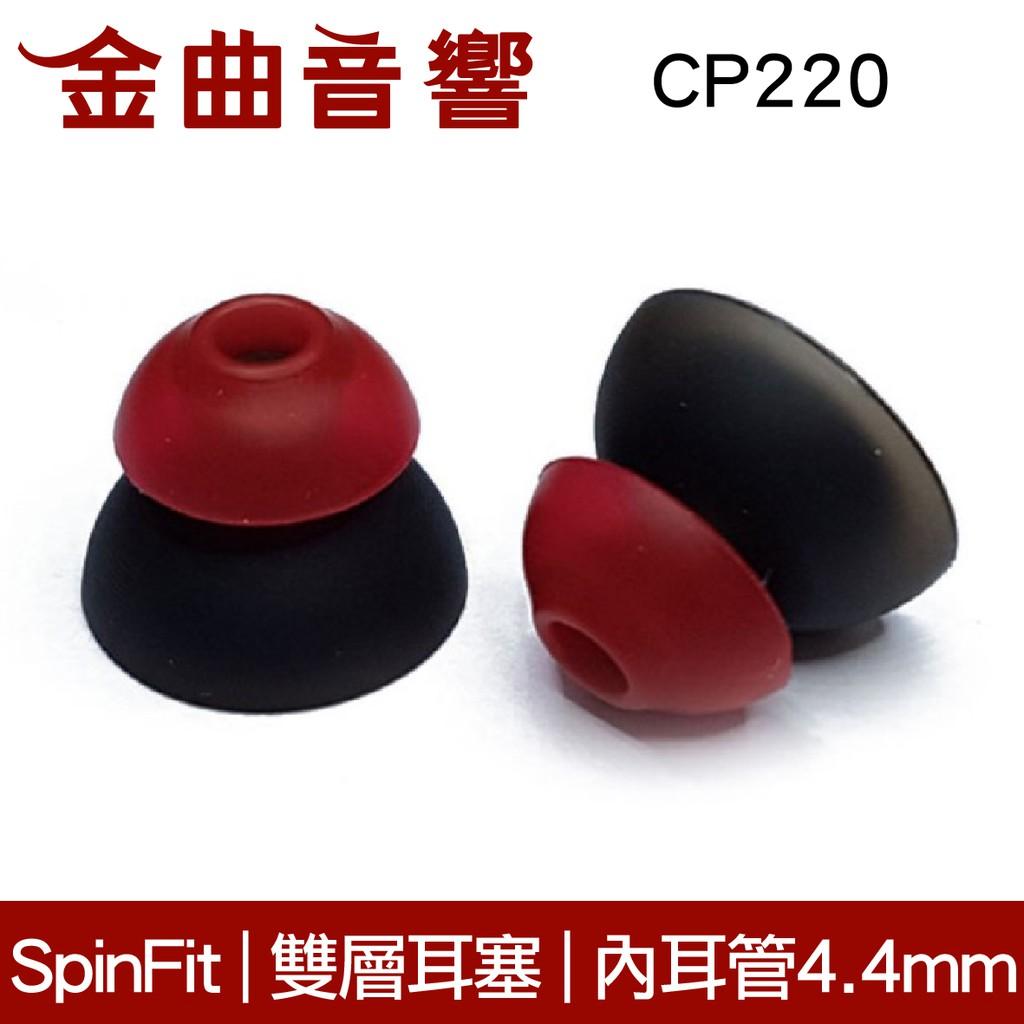 SpinFit 雙節會動的耳塞 粗管耳機可用 CP220 | 金曲音響