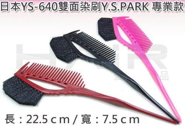 日本YS-640雙面染刷Y.S.PARK 專業款